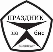 Тамада,ведущий,музыкант,фото-видео , в Екатеринбурге