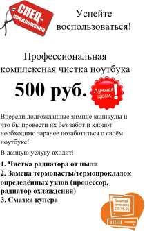 Чистка Любого ноутбука 500 рублей!, в Красноярске
