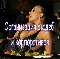 Организация вашего праздника, в Новокузнецке