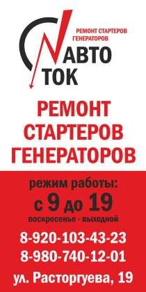 ремонт стартеров и генераторов, в Рыбинске