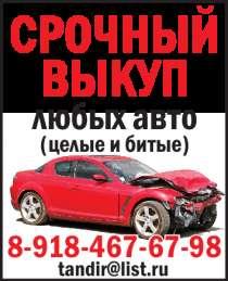 Срочный выкуп авто и страховых дел, в Краснодаре