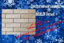 Декоративный камень. Berlin белый., в Оренбурге
