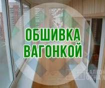 ОБШИВКА_БАЛКОНОВ_ЛОДЖИЙ_!_от Мир Окон Чебоксары ., в Чебоксарах