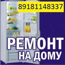 Ремонт холодильников и морозильных камер -Качество, Гарантия, в Новороссийске