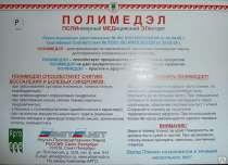 Полимедэл лечащая пленка, в Волгограде