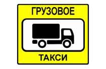 """Грузовое """"ЭконоМ"""" такси. Все для переезда!, в Новокузнецке"""