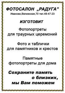 Ритуальное фото и таблички, в Иванове