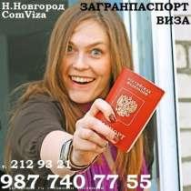 ЗАГРАНПАСПОРТ ВИЗЫ ОФОРМЛЕНИЕ, в Нижнем Новгороде