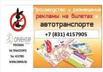 реклама на билетах  в маршрутках , в Нижнем Новгороде