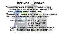 Ремонт бытовой техники, в г.Муравленко