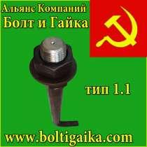 Болты фундаментные изогнутые тип 1.1 ГОСТ 24379.1-80, в Москве