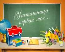 репетитор по русскому языку, в Челябинске