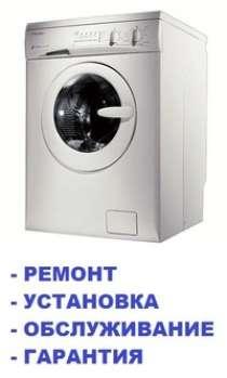 Ремонт стиральных машин, в Томске