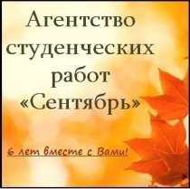 Поможем хорошо окончить учебное заведение, в Красноярске