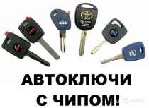 Изготовление ключей с чипом для авто и мотто, в Саратове
