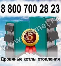Дровяной котел Galmet Польша, в Екатеринбурге