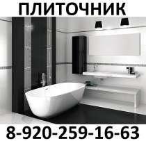 Ремонт ванной комнаты под ключ. Плиточные работы. Плиточник, в Нижнем Новгороде