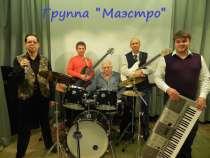 """Группа """" Маэстро """" Подарит Вам яркие впечатления от встречи, в Перми"""