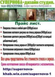 Услуги по изготовлению рисунков на зеркала,адресные и другие таблички на заказ., в Хабаровске