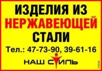 Перила из нержавейки, в Иванове