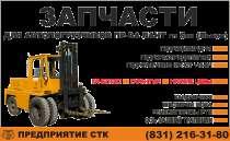 Запасные части для Львовских погрузчиков, в Нижнем Новгороде