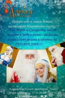 Дед Мороз и снегурочка на дом и в офис, в Новокузнецке