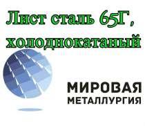 Лист 05 мм ст. 65Г, лист холоднокатаный сталь 65Г от 0,5 мм , в Братске