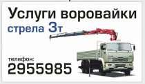 Услуги манипулятора камаз, в Красноярске