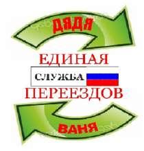Грузчики Дядя Ваня в Красноярске., в Красноярске