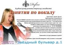 Музыкально-ритмические занятия, в Москве