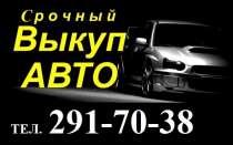 СРОЧНЫЙ ВЫКУП ВАШЕГО АВТО! - тел. 291-70-38., в Владивостоке