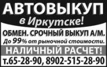 Выкуп авто в Иркутске, в Иркутске