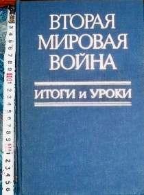 Продам книгу-Вторая Мировая война. Итоги и уроки. 1985г. 447, в Челябинске
