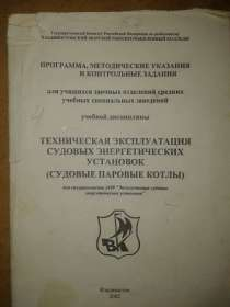 РГЗ по СЭУ, двигателям, теплотехнике, гидравлике, шлюзы, в Новосибирске