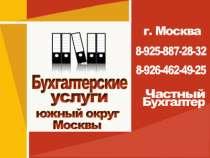 Бухгалтерский учет предприятиям, в Москве