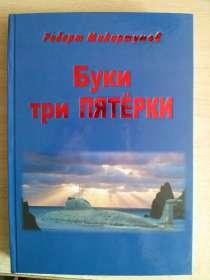 Книга, в Санкт-Петербурге