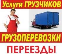 Грузоперевозки: автовышка, кран, портал в Омске. Тел.348887, в Омске