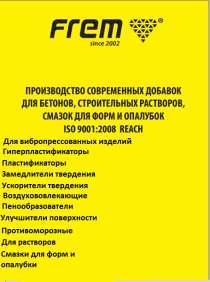 Добавки в бетоны FREM(Белоруссия),пигменты MICRONOX(Испания, в г.Кокшетау