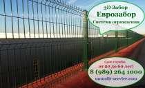 3Д Забор. Еврозабор. Система ограждения, в Краснодаре