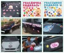 Магниты для украшения машины в роддом, в Москве