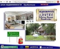 Недвижимость в Литве, в г.Вильнюс