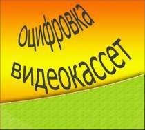 Переписать с видеокассеты на dvd диск, оцифровка., в Новосибирске