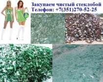 стеклобой, в Челябинске