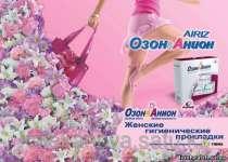 Женские гигиенические прокладки «Озон&Анион» AiRiZ, в Новосибирске