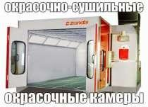 окрасочная камера ZONDA SB C700, в Челябинске