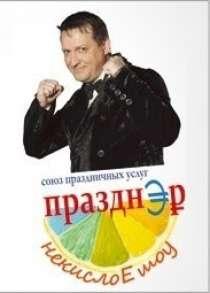 Свадебный Ведущий.Режиссёр Нового года.Dj на Корпоратив., в Перми
