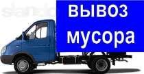 вывоз строительного мусора, в Краснодаре