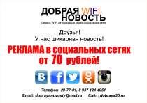 Умный WiFi, в Астрахани