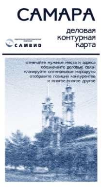 Деловая контурная карта САМАРА, в г.Самара