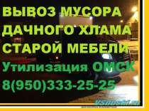 Вывоз строительного мусора в Омске. Квартирные переезды Омск, в Омске